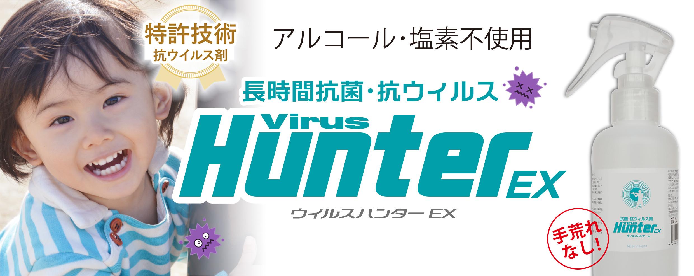 ハンタ ウイルス 薬